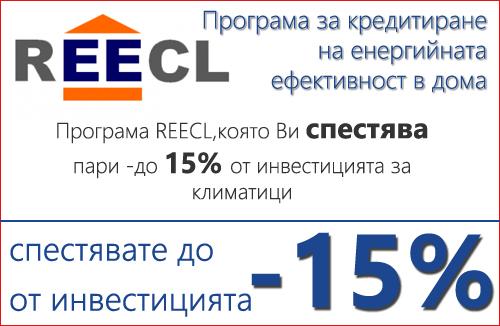 http://satex.bg/bg/news/Програма-REECL%2Cкоято-Ви-спестява-пари-и-Ви-до-15%25-от-инвестицията-за-климатици/62.html