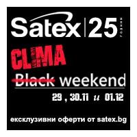 Clima-Weekend-2019-%D0%B2%D0%B8%D0%B6%D1%82%D0%B5-%D0%BE%D1%84%D0%B5%D1%80%D0%B8%D1%82%D0%B5