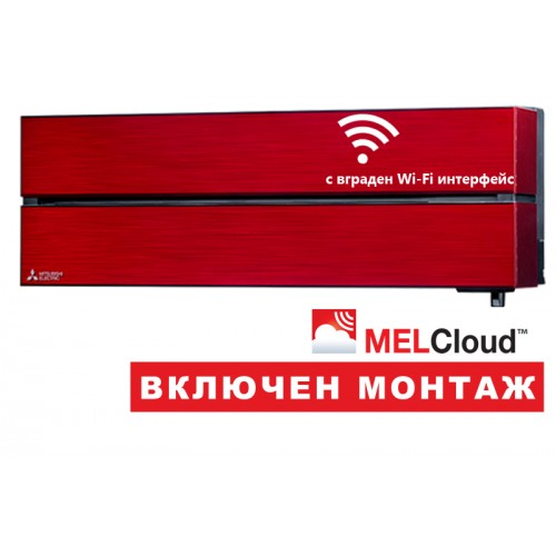 Климатик Mitsubishi Electric MSZ-LN50VG/MUZ-LN50VG Ruby Red WIFI