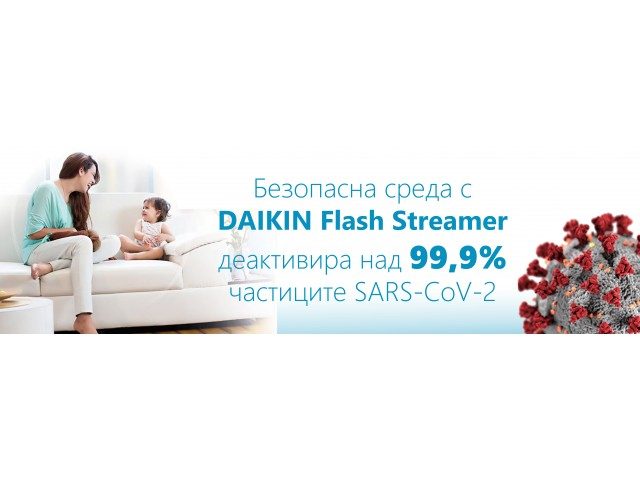 Flash Streamer  на Daikin доказано деактивира над 99,9% частиците на коронавирус SARS-CoV-2
